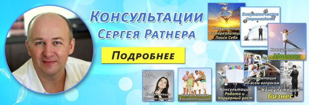 Консультации. Сергей Ратнер