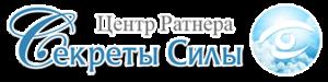 Секреты силы - центр Сергея Ратнера