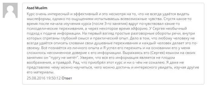 отзыв о курсах Сергея Ратнера