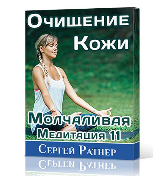 Медитация Очищение кожи
