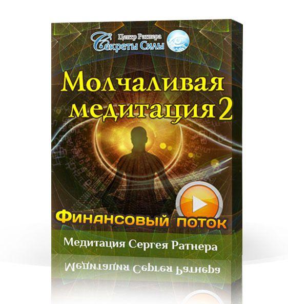 Молчаливая медитация 2. Финансовый поток