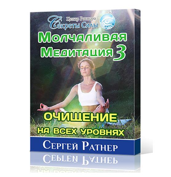 Молчаливая медитация 3. Очищение на всех уровнях