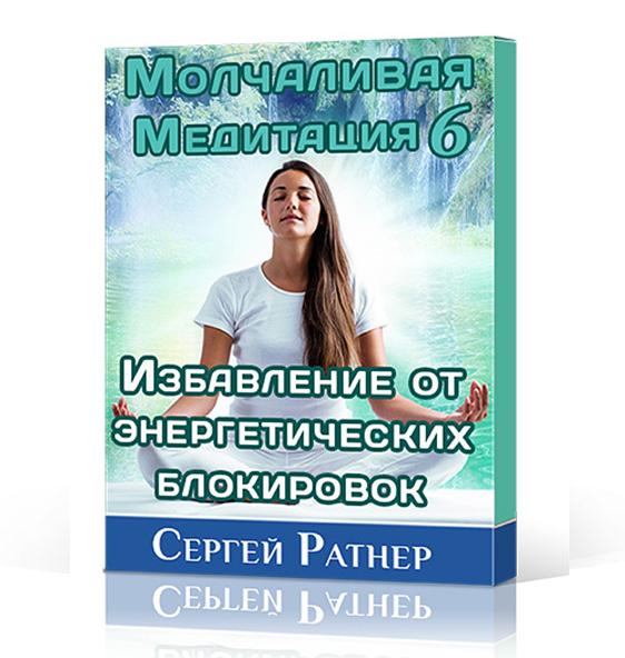 медитация избавление от энергетических блокировок