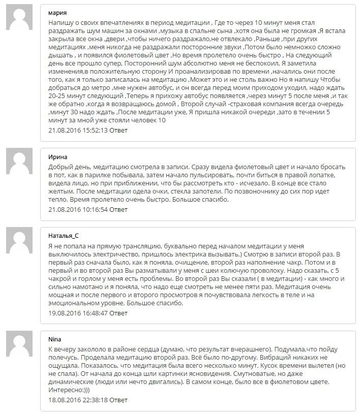 отзывы Молчаливая медитация Сергея Ратнера