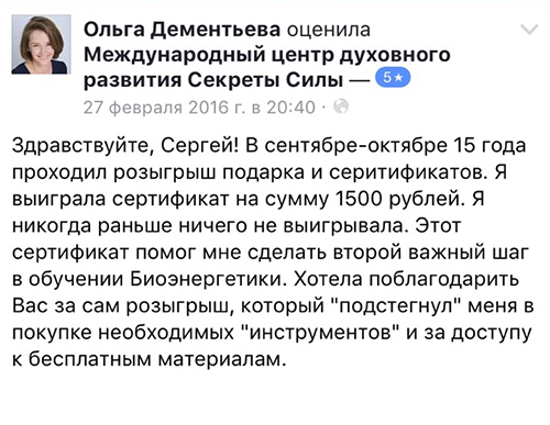 Отзыв Сергей Ратнер