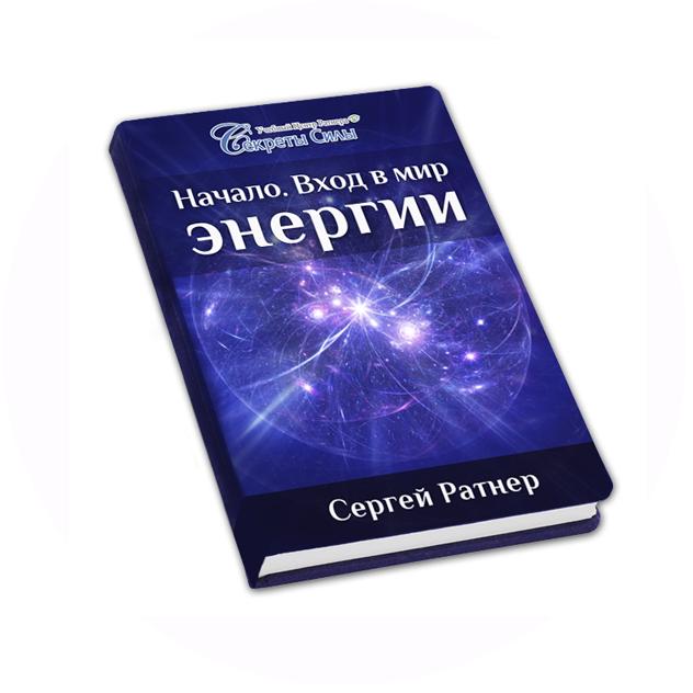 книга Начало. Вход в мир энергии
